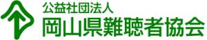 公益社団法人岡山県難聴者協会